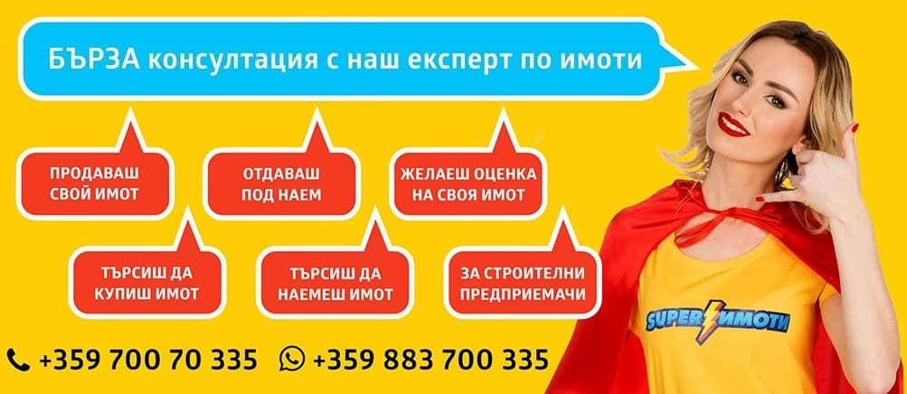 Недвижими имоти Superimoti.bg